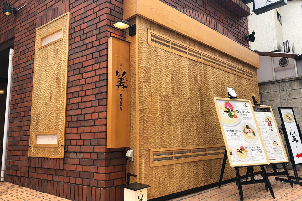 銀座篝鎌倉店の外観