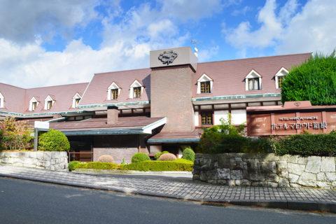 ホテルマロウド箱根の外観