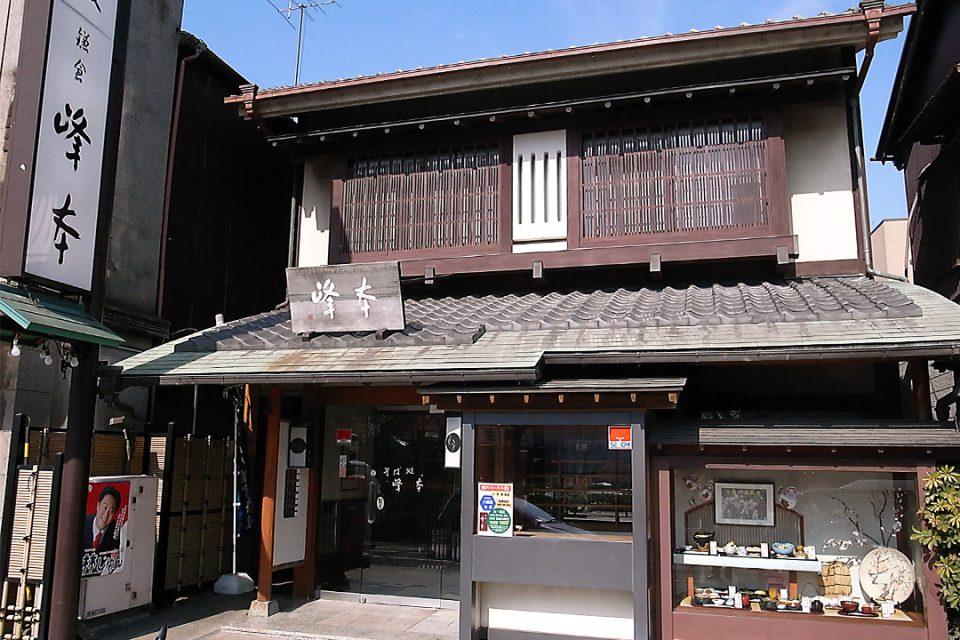 鎌倉峰本本店の外観