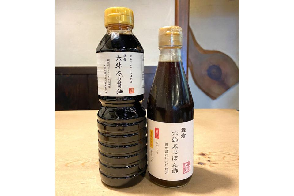 鎌倉六弥太の醤油とぽん酢