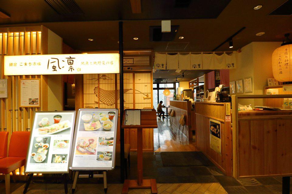 鎌倉こまち市場風鈴の外観
