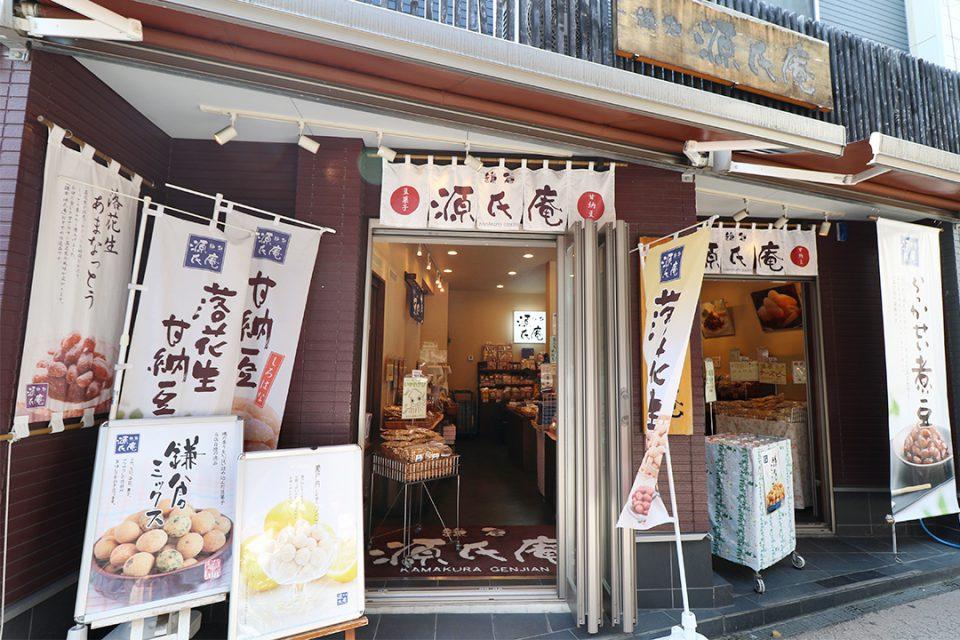 鎌倉源氏庵の外観