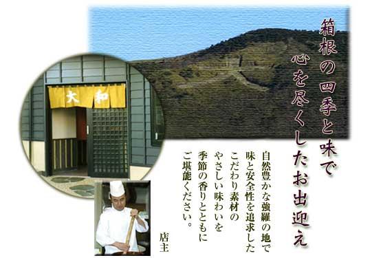 箱根の四季と味で心を尽くしたお出迎え
