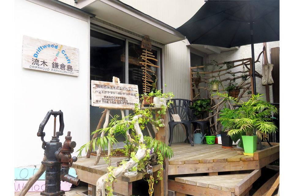鎌倉島の外観
