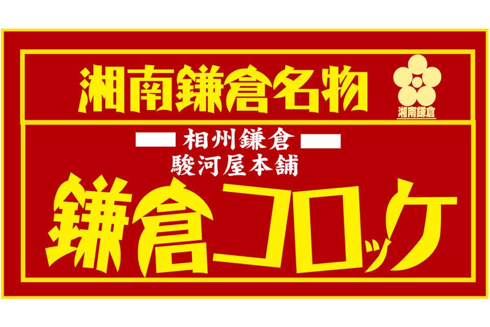 鎌倉コロッケのロゴ