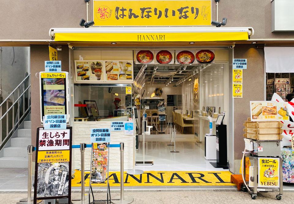 鎌倉はんなりいなり小町通り本店の外観