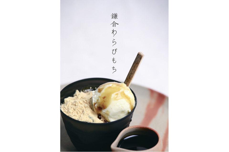 甘味処鎌倉のわらび餅ポスター