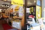 鎌倉はんなりいなり若宮大路店の外観