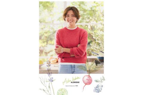 レディーススミノ和田明日香さんとALDRIDGEコラボレーションニット