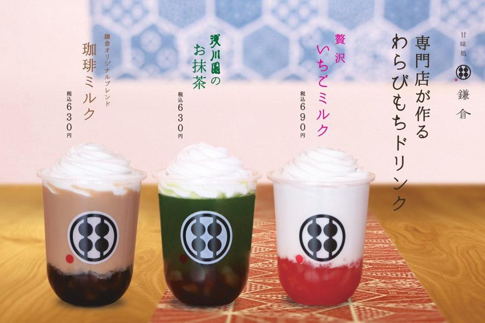 甘味処鎌倉のわらび餅ドリンク