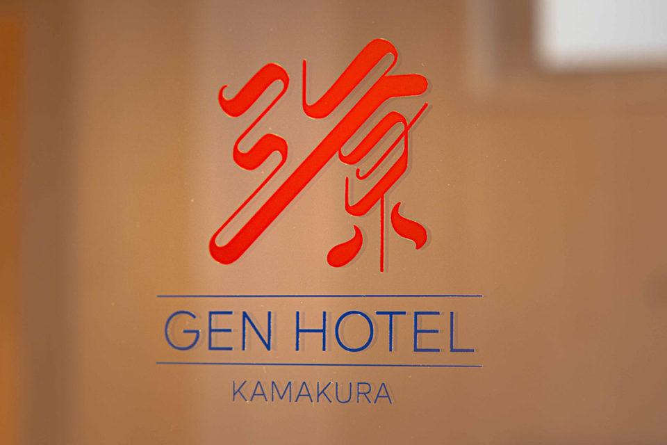 源ホテルのロゴ
