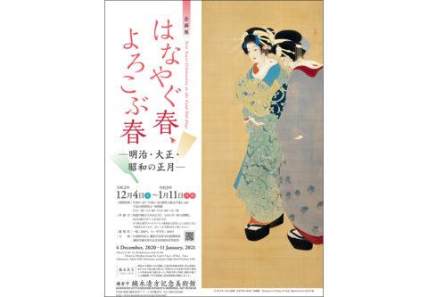 はなやぐ春、よろこぶ春 ―明治・大正・昭和の正月―のポスター