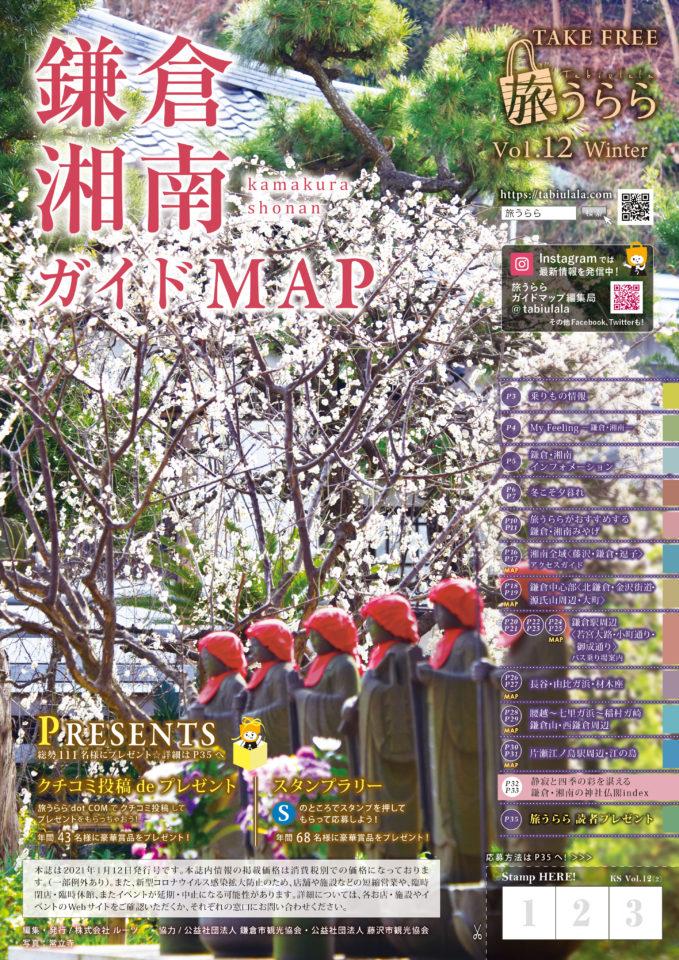 旅うらら鎌倉湘南版の表紙