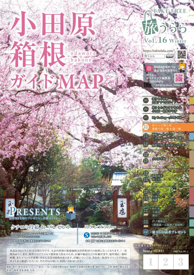 旅うらら小田原箱根版の表紙