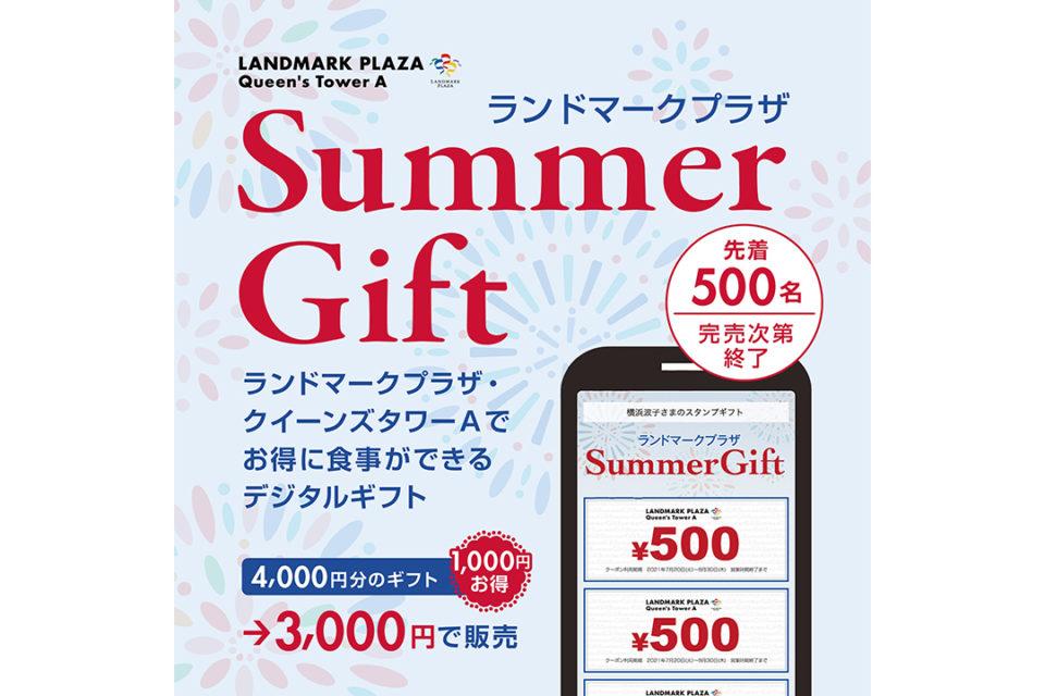 デジタルギフト券「ランドマークプラザSummer Gift」